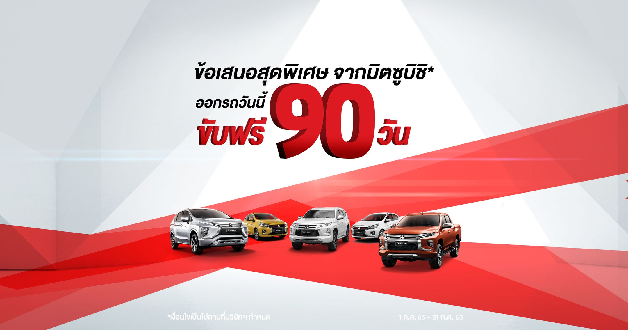 all-Model-Promotion