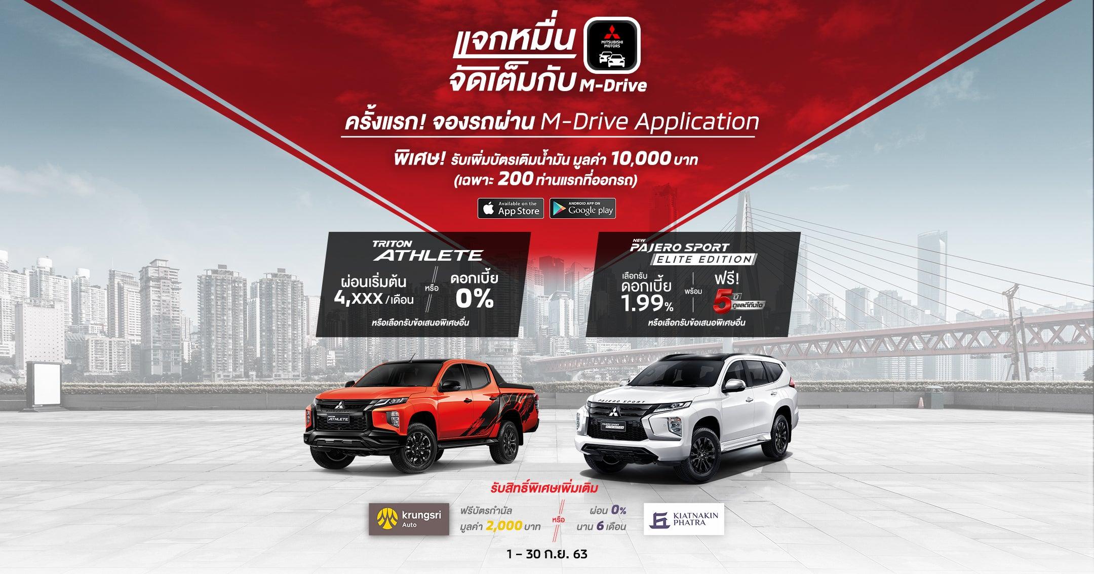 https://www.mitsubishi-motors.co.th/content/dam/mitsubishi-motors-th/images/site-images/offers/promotion/september-2020/m-drive-promotion/Mitsubishi_MDrive_Aug20_Web_banner_1200x630.jpg?width=2160&auto=webp