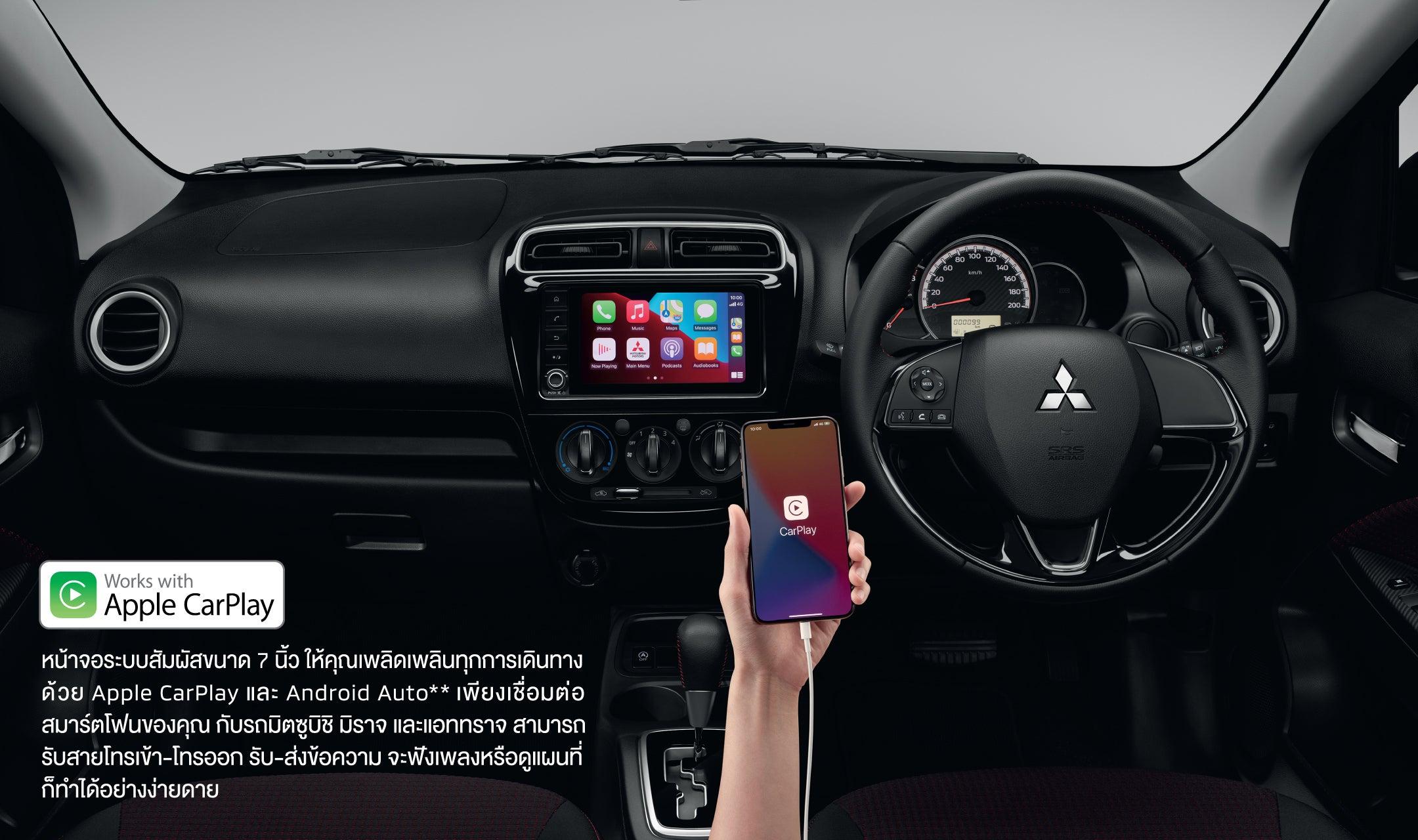 เพลิดเพลินในเส้นทางไปกับ Apple CarPlay หน้าจอระบบสัมผัส SDA ขนาด 7 นิ้ว